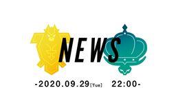 《宝可梦剑/盾》将于9月29日公开资料片最新情报