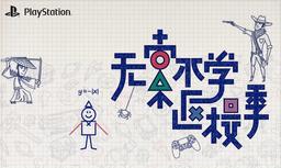"PlayStation中国""无索不学返校季""特别直播活动总结"
