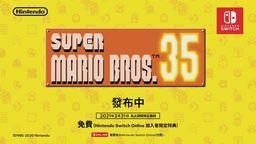 马力欧吃鸡游戏《超级马力欧兄弟 35》现已上线 会员免费下载