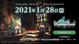 童話奇幻風迷宮探索RPG《童話森林》將在2021年1月28日推出