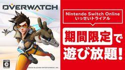 《守望先锋》将举办Switch会员限定限时畅玩活动