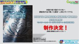 《怪物猎人世界 Iceborne》官方资料设定集制作决定