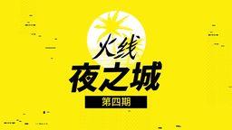 《赛博朋克2077》「火线夜之城」第四期直播全程中文视频