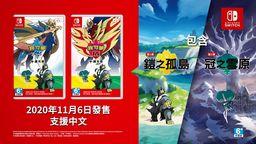 《宝可梦 剑/盾》季票同捆版中文TVCM公开 11月6日推出