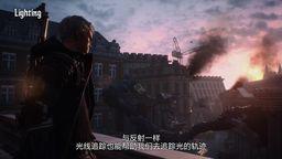 《鬼泣5 特别版》公开光线追踪功能解说影像