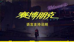 《赛博朋克2077》主机版语言收录情况公开 仅亚洲版有中文配音