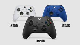 微软商城开启新款Xbox无线控制器预购 三种颜色可选11月10日发货