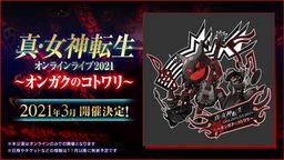 「真女神转生 Online Live 2021」线上音乐会将于明年3月举办