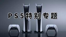 A9VG PS5特别专题上线 关于PS5的新闻和问答都在此汇总