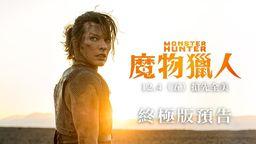 《怪物猎人》电影版终极预告片(中文字幕)公开