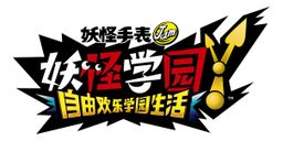 《妖怪手表Jam 妖怪学园Y 自由欢乐学园生活》将于年内更新中文