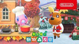 《集合啦!动物森友会》冬季免费更新11月19日配信
