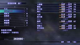 《真女神轉生3 高清版》無限使用道具獲得攻略 無限回藍道具