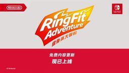 國行版《健身環大冒險》免費更新已上線 追加節奏游戲模式