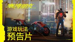 《賽博朋克2077》公開強尼·銀手情報、全新實機、花絮短片