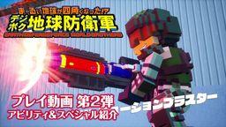 《方块地球防卫军 全球兄弟》第二弹实机试玩影像