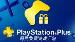 PS+會員2020年12月免費游戲匯總 Plus港服日服歐美服會免陣容