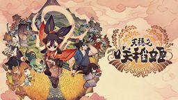 《天穗之咲稻姬》開發組采訪:將繼續制作有趣的游戲