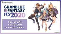 《碧藍幻想》年度祭典「Granblue Fes 2020」舉辦日確定