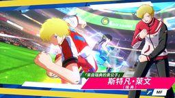 《队长小翼 新秀崛起》第一弹DLC宣传视频公开 追加三名新角色