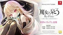 《魔女之泉3 Re:Fine》中文版最新宣傳片公布
