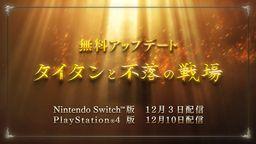 《幻想大陆战记 卢纳基亚传说》Switch版免费更新今日推送