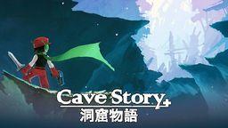 Epic喜加一:?《洞窟物語》現已免費 下周為兩款黑曜石CRPG
