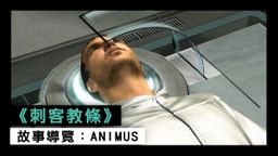 育碧公开《刺客信条》故事导览「Animus」(中文字幕)