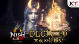 《仁王2》第三弹DLC「太初武士秘史」宣传片公布