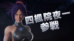 《Jump 力量》新DLC角色公开 四枫院夜一将于2021年初登场