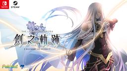 《英雄传说 创之轨迹》Switch/Steam繁中版与日版同步上市