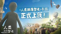 在首周销量突破百万后,沙雕手游《人类跌落梦境》将首次为游戏添加全新内容