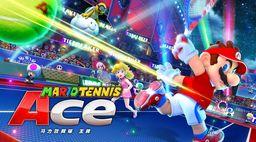Switch國行版《馬力歐網球 王牌》發售日與價格公布