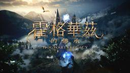 哈利·波特衍生游戏《霍格沃兹 传承》延期至2