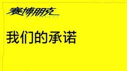 《赛博朋克2077》后续开发进度页面公开 官方透露
