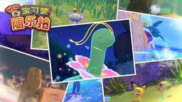Switch《New寶可夢 隨樂拍》4月30日推出 探索島嶼寶可夢生態