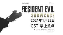 Capcom将于北京时间1月22日举办《生化危机8 村庄》发布会