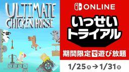 《超級雞馬》Switch會員限時暢游活動將于1月25日舉辦