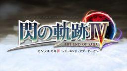 《英雄传说 闪之轨迹4》Switch版开场影像公布 3月发售
