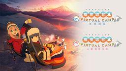 《摇曳露营△ VIRTUAL CAMP》推出时期敲定 新视频公布
