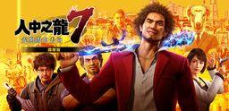 《如龙7 光与暗的去向 国际版》将于2月25日推出中文版