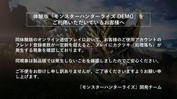 CAPCOM为《怪物猎人 崛起》体验版存在联机问题致歉