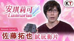 《安琪莉可 Luminarise》公开声优游玩影片等资讯