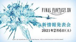 《最终幻想14》新情报发表会将于2月6日上午9点30分举行