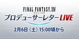 《最终幻想14》第62回制作人来信直播活动放送时间确定