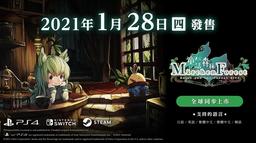 《童话森林》发布游戏发售宣传视频 可爱基调之下逐渐展露的阴影