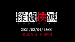日本一推出新作《侦探扑灭》 在14名侦探中找出杀人鬼