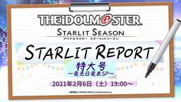 《偶像大师 星耀季节》发售日发表节目播出时间确定