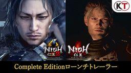 《仁王》《仁王2》完整版发售宣传视频公布 现已发售