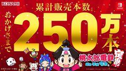 KONAMI 20-21财年Q3财报《桃太郎电铁》新作销量破250万